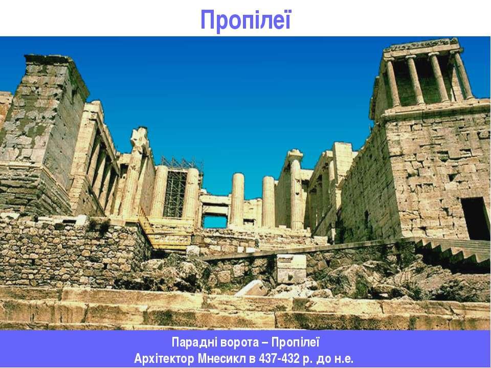 Пропілеї Парадні ворота – Пропілеї Архітектор Мнесикл в 437-432 р. до н.е.