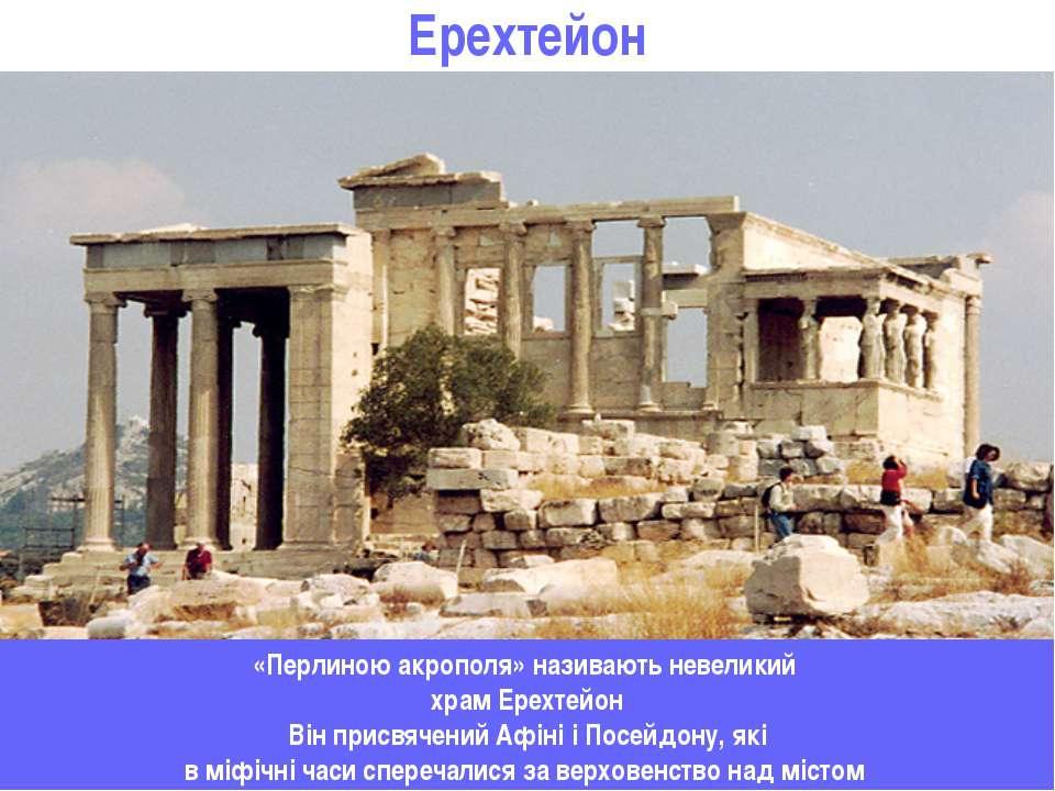 Ерехтейон «Перлиною акрополя» називають невеликий храм Ерехтейон Він присвяче...