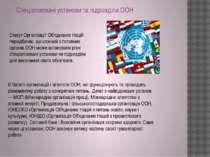 Спеціалізовані установи та підрозділи ООН Статут Організації Об'єднаних Націй...
