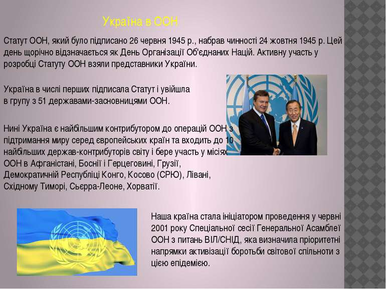 Україна в ООН Статут ООН, який було підписано 26 червня 1945 р., набрав чинно...