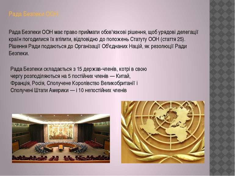 Рада Безпеки ООН: Рада Безпеки ООН має право приймати обов'язкові рішення, що...