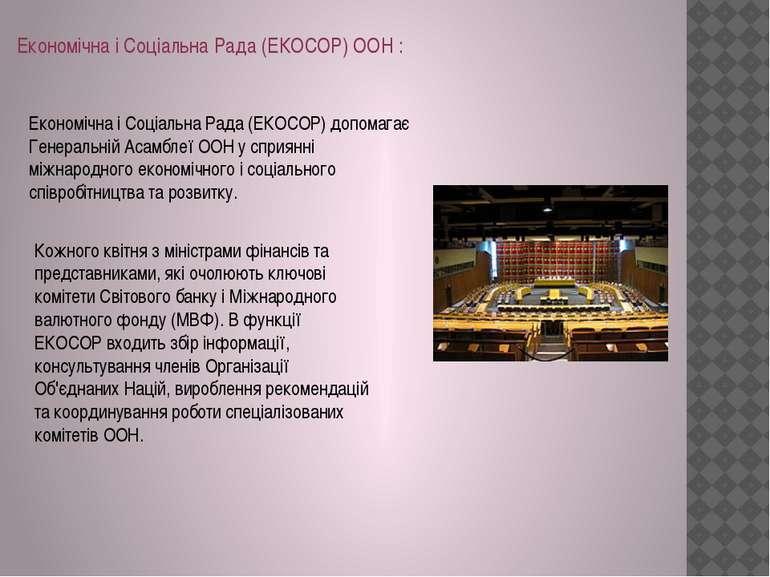 Економічна і Соціальна Рада (ЕКОСОР) ООН : Економічна і Соціальна Рада (ЕКОСО...