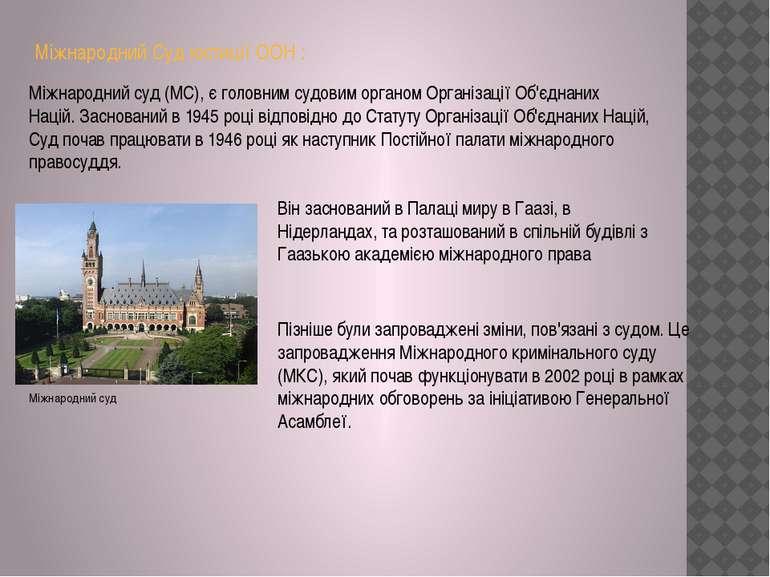 Міжнародний Суд юстиції ООН : Міжнародний суд (МС), є головним судовим органо...
