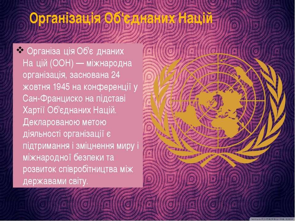 Організація Об'єднаних Націй Організа ція Об'є днаних На цій (ООН) — міжнарод...