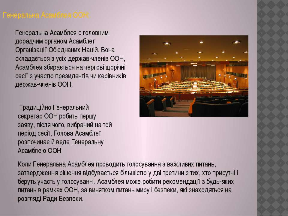 Генеральна Асамблея ООН: Генеральна Асамблея є головним дорадчим органом Асам...