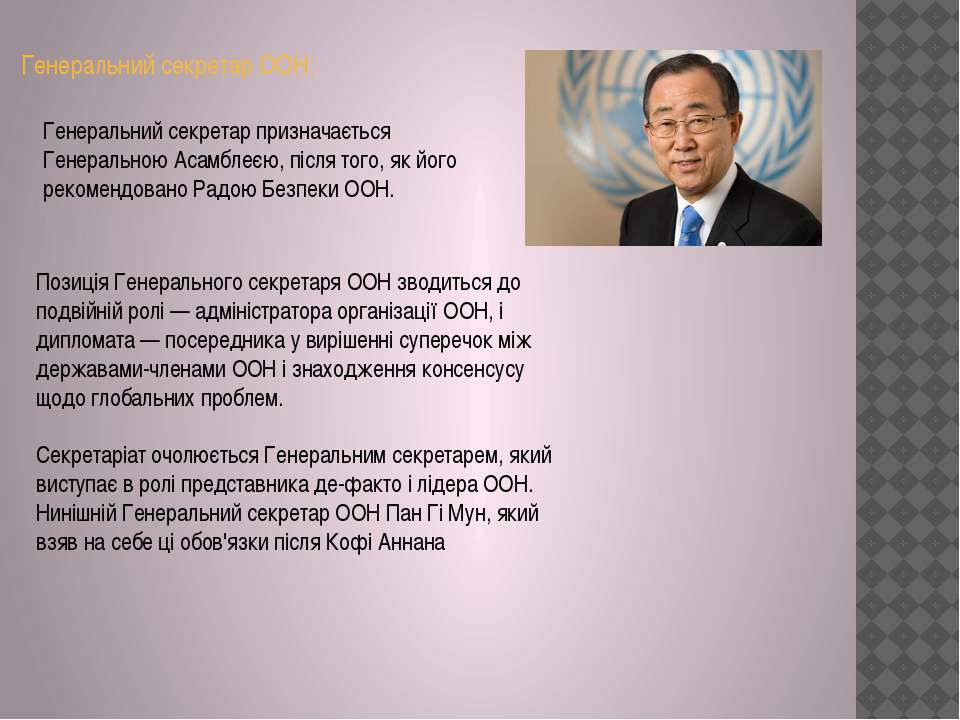Генеральний секретар ООН: Позиція Генерального секретаря ООН зводиться до под...
