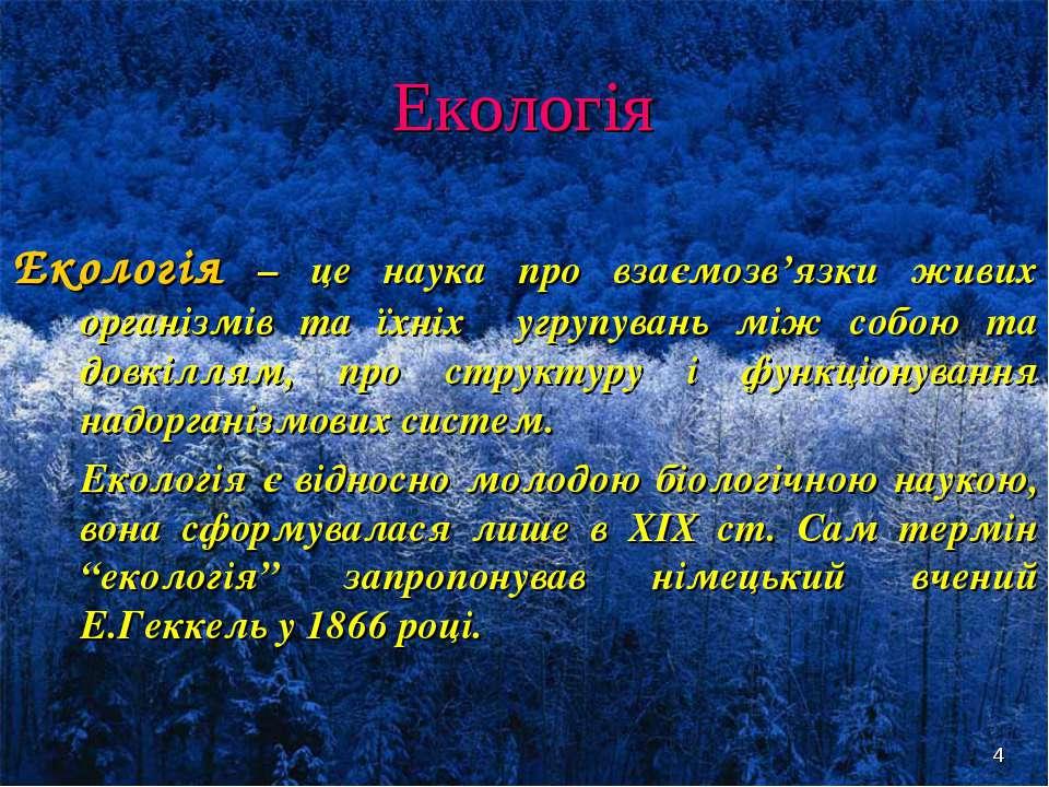 * Екологія – це наука про взаємозв'язки живих організмів та їхніх угрупувань ...