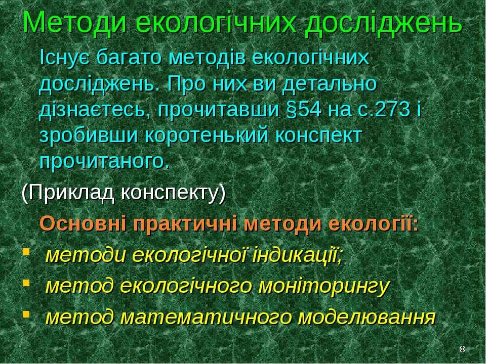 * Методи екологічних досліджень Існує багато методів екологічних досліджень. ...