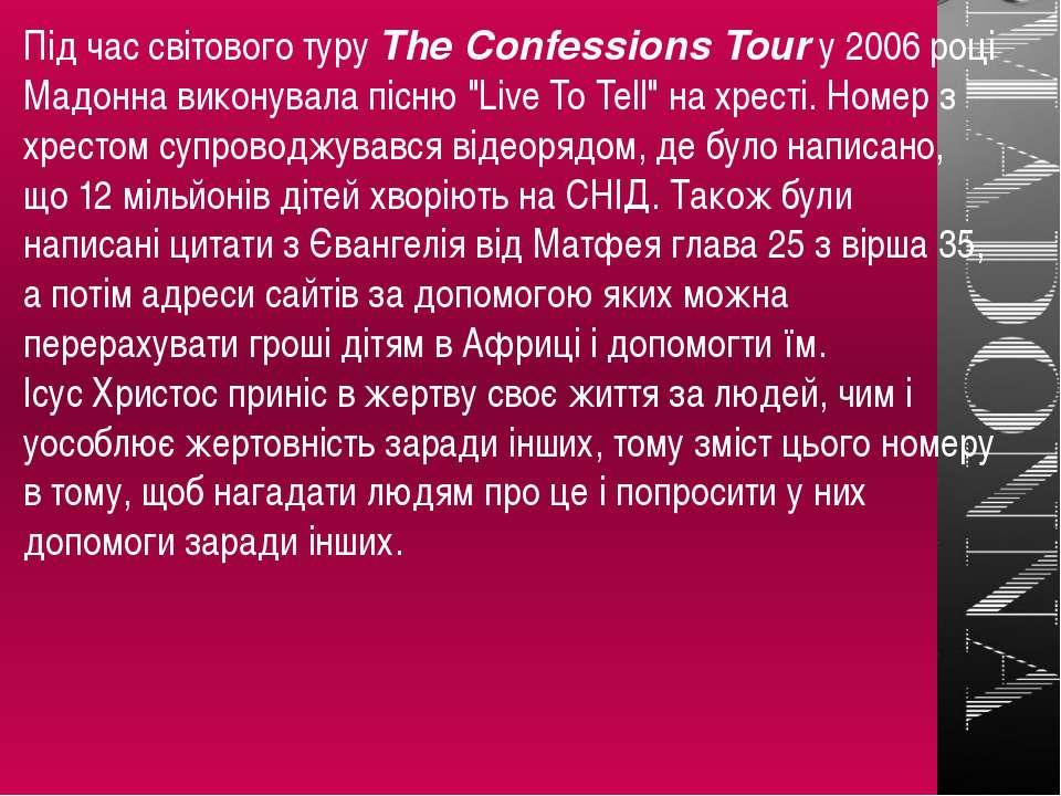Під час світового туру The Confessions Tour у 2006 році Мадонна виконувала пі...
