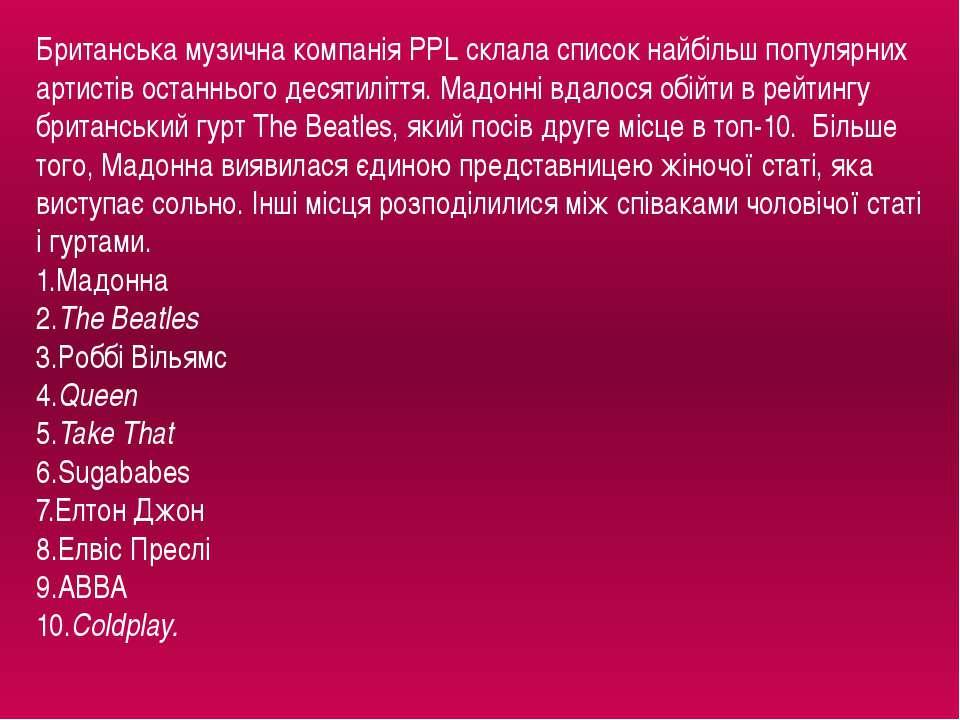 Британська музична компанія PPL склала список найбільш популярних артистів ос...