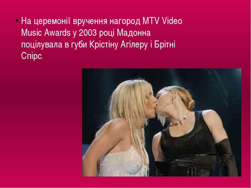 На церемонії вручення нагород MTV Video Music Awards у 2003 році Мадонна поці...