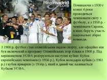 Починаючи з 1930 г кожні 4 роки проводяться чемпіонати світу з футболу, а з 1...