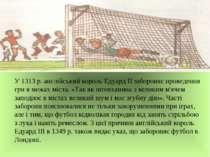 У 1313 р. англійський король Едуард II забороняє проведення гри в межах міста...