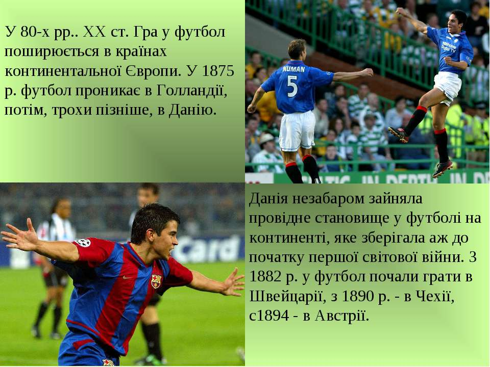У 80-х рр.. ХХ ст. Гра у футбол поширюється в країнах континентальної Європи....