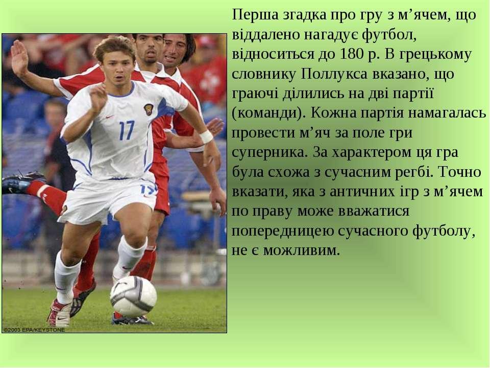 Перша згадка про гру з м'ячем, що віддалено нагадує футбол, відноситься до 18...