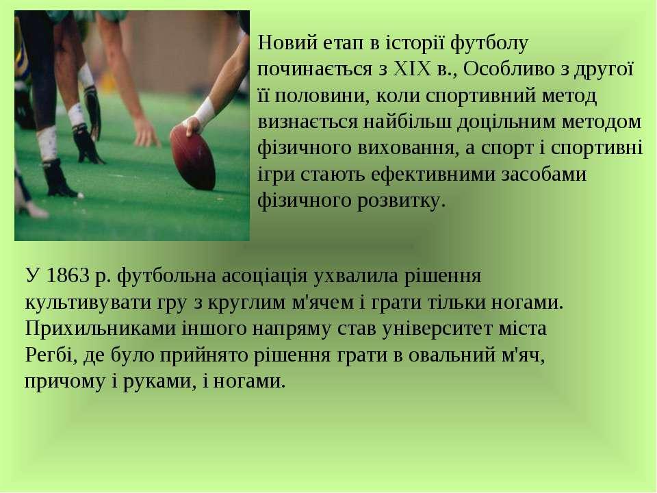 Новий етап в історії футболу починається з XIX в., Особливо з другої її полов...