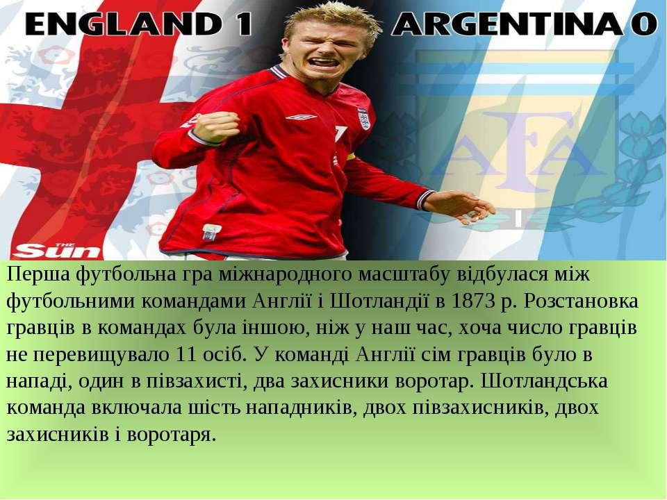 Перша футбольна гра міжнародного масштабу відбулася між футбольними командами...