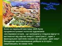 Коли на паризькій виставці 1905 були продемонстровані полотна художників -екс...