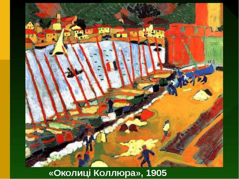 «Околиці Коллюра», 1905