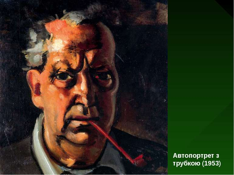Автопортрет з трубкою (1953)