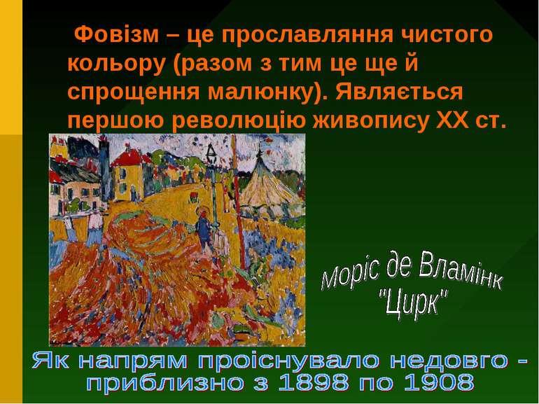 Фовізм – це прославляння чистого кольору (разом з тим це ще й спрощення малюн...