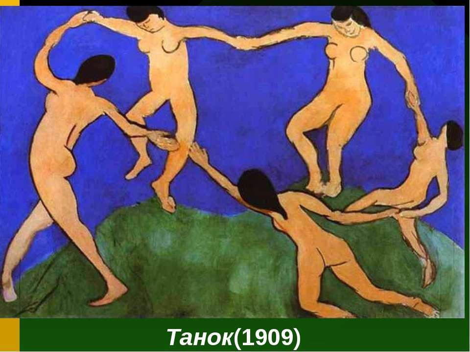 Танок(1909)