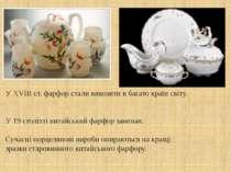 У XVIII ст. фарфор стали вивозити в багато країн світу. У 19 столітті китайсь...