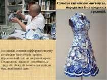 Він зшиває осколки фарфорового посуду китайських імператорів кріпить порцелян...