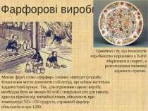 Фарфорові вироби Мовою фарсі слово «фарфор» означає «імператорський»: тільки ...