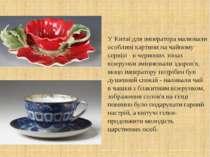 У Китаї для імператора малювали особливі картини на чайному сервізі - в черво...
