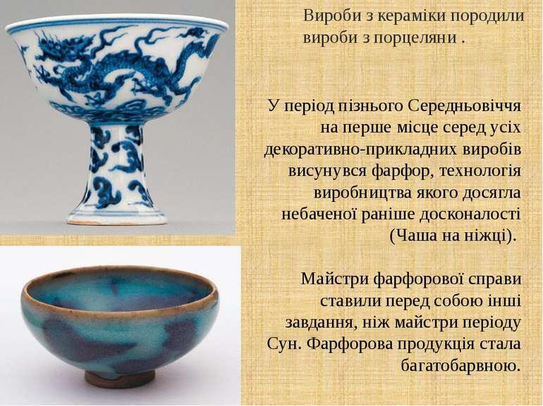 Вироби з кераміки породили вироби з порцеляни . У період пізнього Середньовіч...