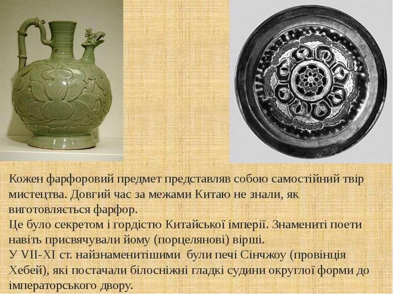 Кожен фарфоровий предмет представляв собою самостійний твір мистецтва. Довгий...