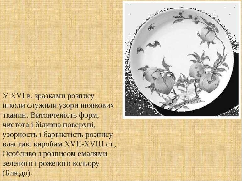 У XVI в. зразками розпису інколи служили узори шовкових тканин. Витонченість ...