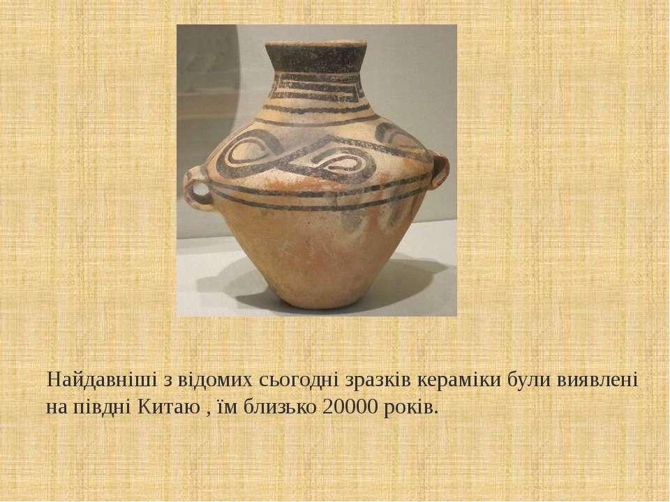 Найдавніші з відомих сьогодні зразків кераміки були виявлені на півдні Китаю ...
