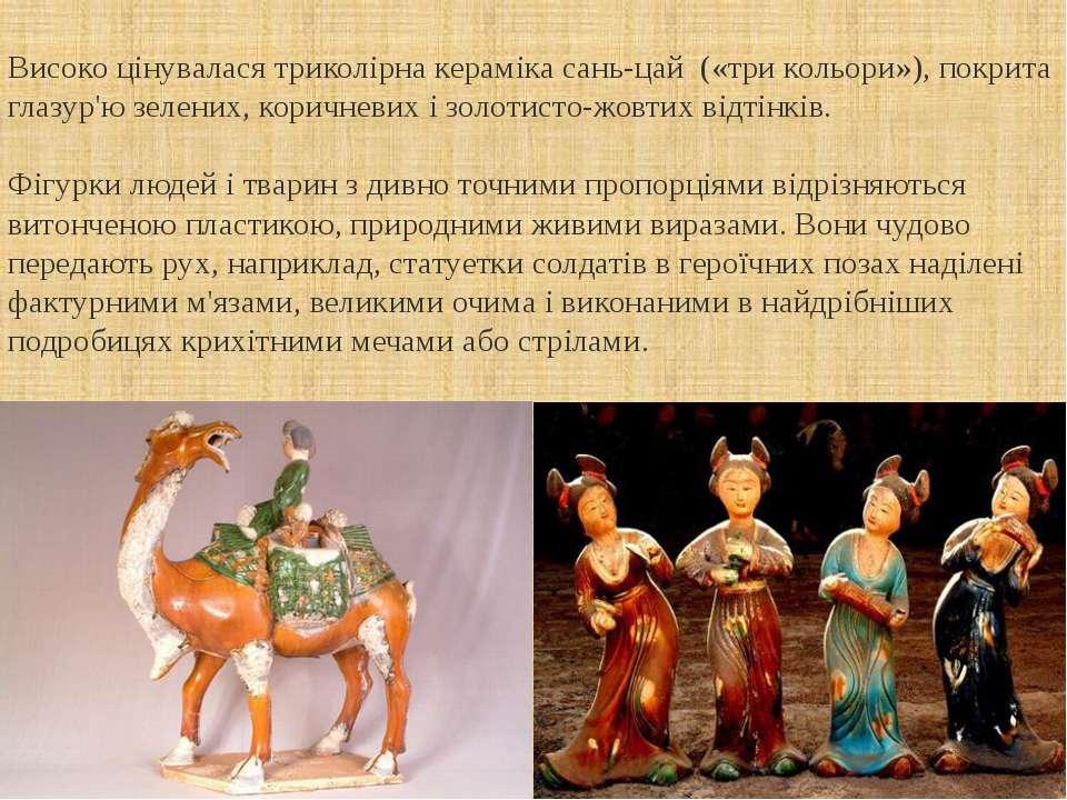 Високо цінувалася триколірна кераміка сань-цай («три кольори»), покрита глазу...