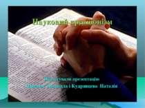 Науковий креаціонізм Підготували презентацію Шведюк Людмила і Кудрявцева Наталія