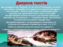Джерела текстів Два оповідання про Творення, як і всі книгиП'ятикнижжя, част...