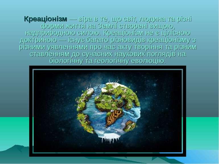 Креаціонізм—вірав те, щосвіт,людина та різні формижиттянаЗемлістворе...