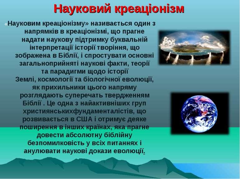 Науковий креаціонізм «Науковим креаціонізму» називається один з напрямків вк...