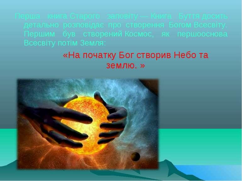 Перша книгаСтарого заповіту—Книга Буттядосить детально розповідає про ств...