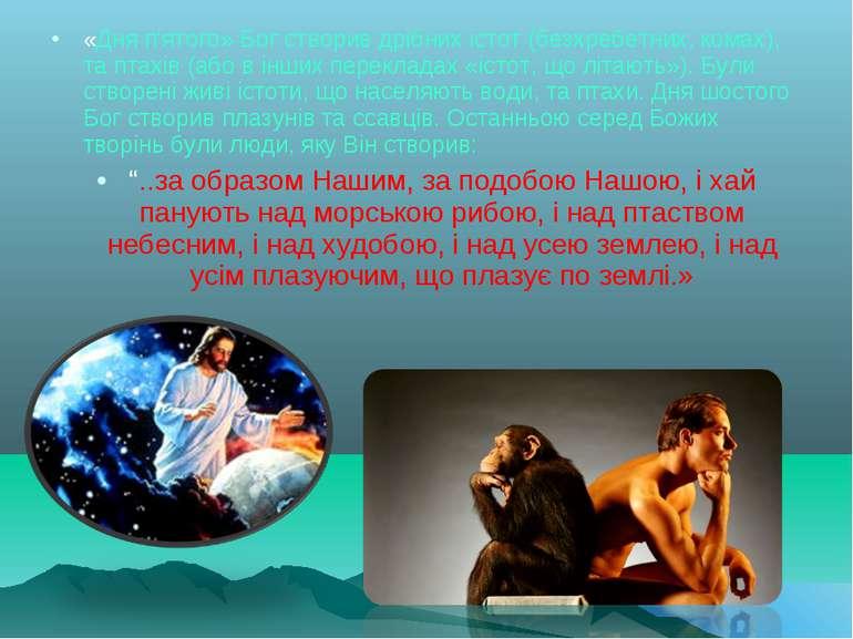 «Дня п'ятого» Бог створив дрібних істот (безхребетних, комах), та птахів (або...