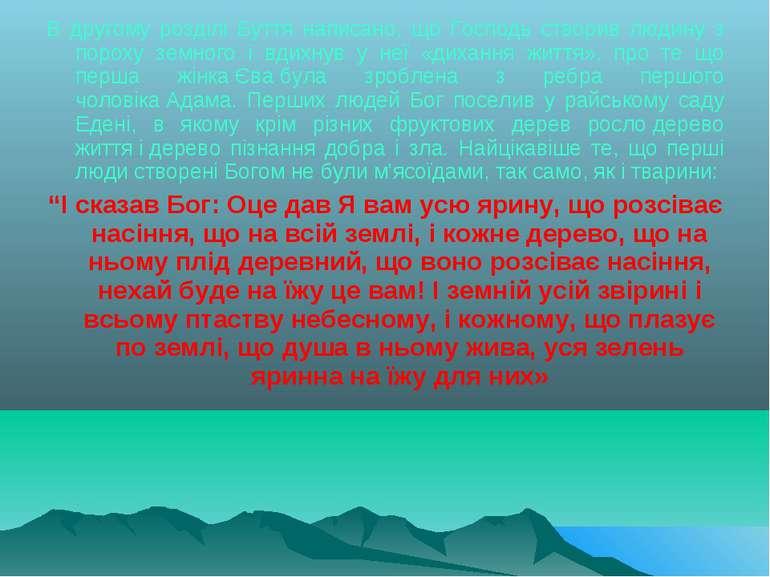 В другому розділі Буття написано, що Господь створив людину з пороху земного ...