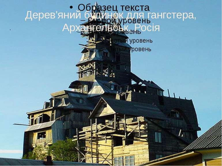 Дерев'яний будинок для гангстера, Архангельськ, Росія