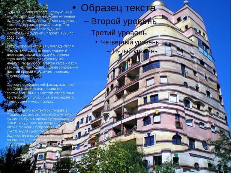 """Будинок """"Лісова спіраль"""" - закручений у мушлю дванадцятиповерховий житловий б..."""