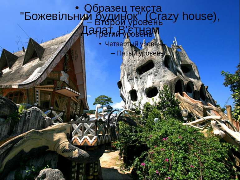 """Божевільний будинок"" (Crazy house), Далат, В'єтнам"