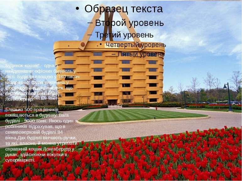 """Будинок-кошик"""" - одна з найдивніших офісних будівель у світі. Будівля площею ..."""