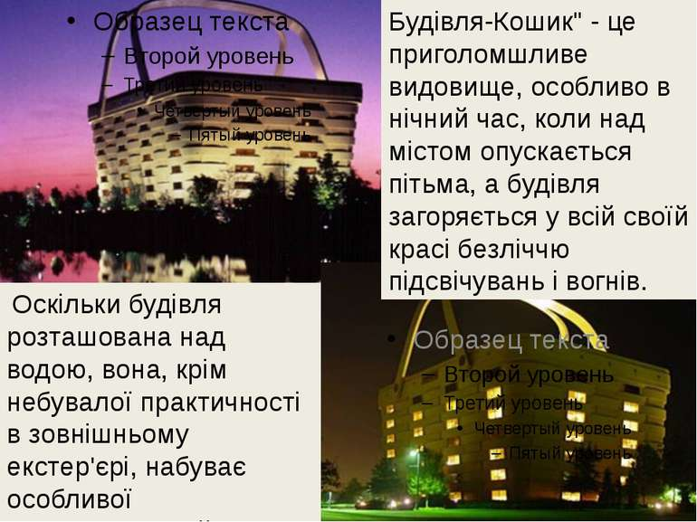"""Будівля-Кошик"""" - це приголомшливе видовище, особливо в нічний час, коли над м..."""