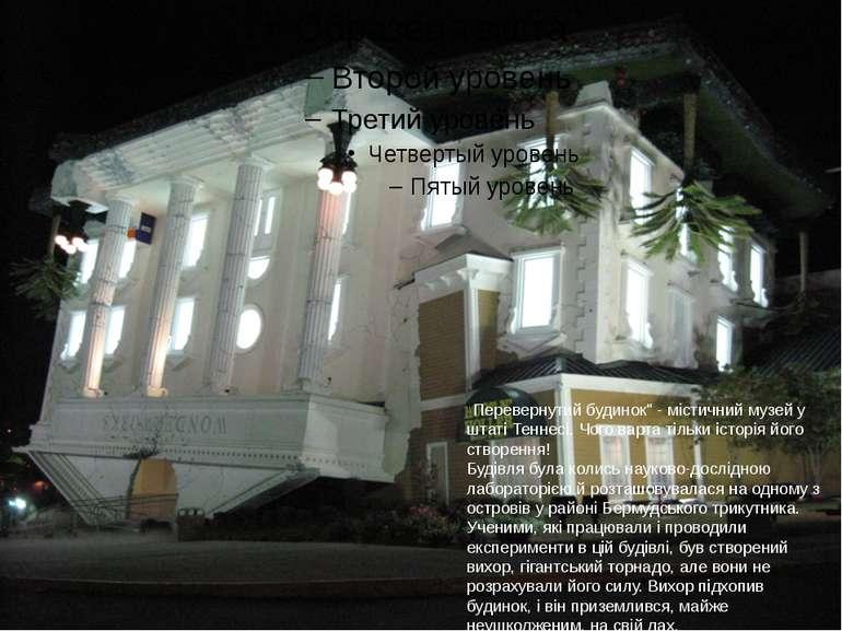 """""""Перевернутий будинок"""" - містичний музей у штаті Теннесі. Чого варта тільки і..."""