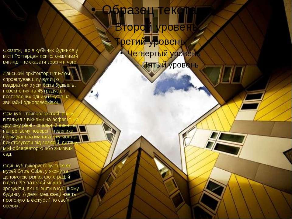 Сказати, що в кубічних будинків у місті Роттердам приголомшливий вигляд - не ...