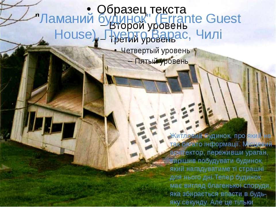 """""""Ламаний будинок"""" (Errante Guest House), Пуерто Варас, Чилі Житловий будинок,..."""